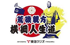 東海ラジオ 荒磯親方横綱人生道